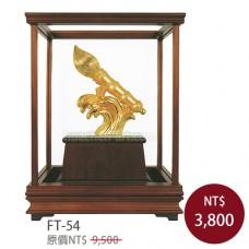 FT-54大筆進財-玻璃櫥