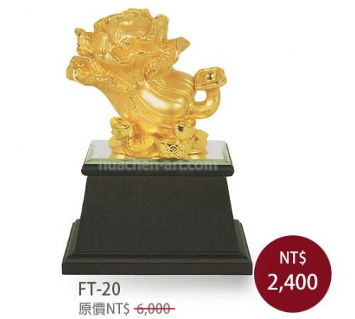 FT-20百財如意