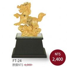 FT-24麒麟呈祥 麒麟獻瑞