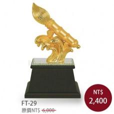 FT-29大筆進財