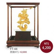 FT-44琉金玻璃櫥