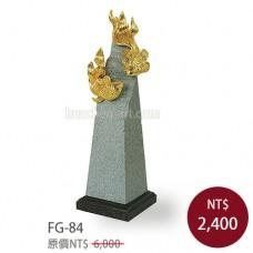 FG-84圓融
