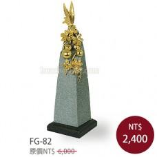 FG-82 福報平安