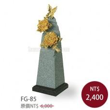 FG-85花開富貴