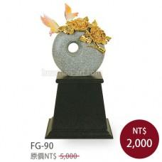 FG-90 花開富貴