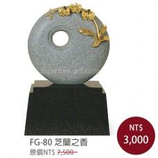 FG-80 芝蘭之香