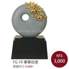 FG-79 事事如意