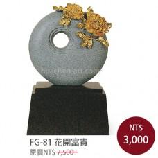 FG-81花開富貴