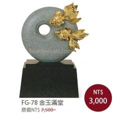 FG-78 金玉滿堂