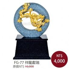 FG-77祥龍獻瑞