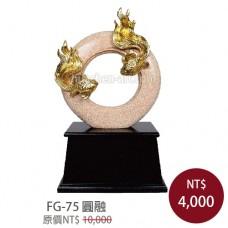 FG-75 圓融