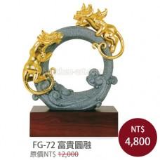 FG-72 富貴圓融