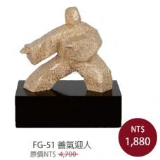 FG-51善氣迎人