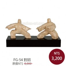 FG-54 對招