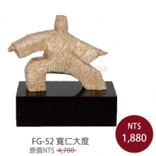 FG-52寬仁大度