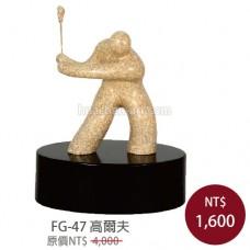 FG-47高爾夫