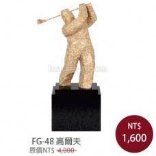 FG-48高爾夫