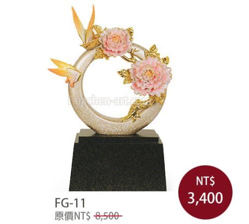 FG-11 造型雕塑獎座