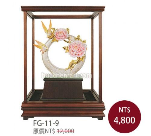 FG-11-9  花開富貴玻璃櫥 (大)