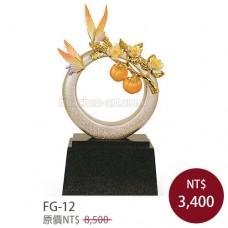 FG-12 造型雕塑獎座