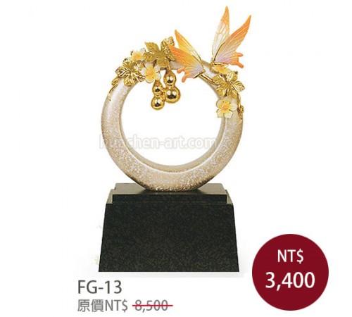 FG-13 造型雕塑獎座