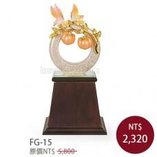 FG-15 造型雕塑獎座