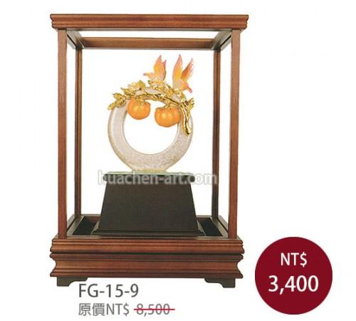 FG-15-9 事事如意玻璃櫥