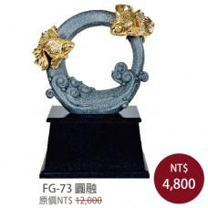 FG-73 圓融