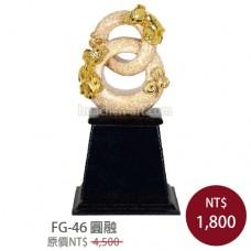 FG-46圓融