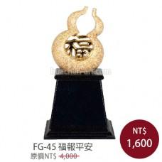FG-45福報平安