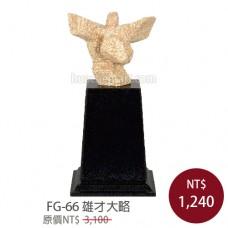 FG-66 雄才大略
