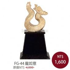 FG-44龍如意