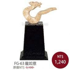 FG-63 龍如意
