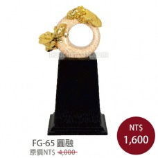 FG-65 圓融
