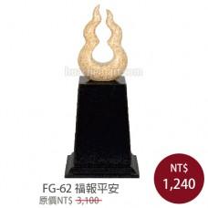 FG-62 福報平安