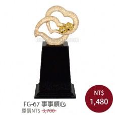 FG-67 事事順心