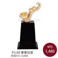 FG-69 事事如意