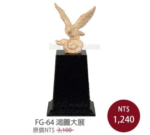 FG-64 鴻圖大展