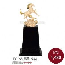 FG-68 馬到成功