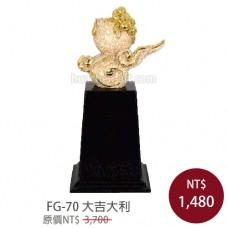 FG-70 大吉大利