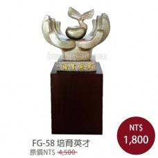 FG-58 培育英才