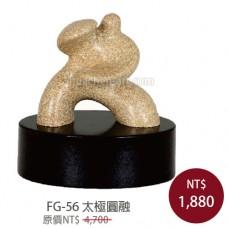 FG-56 太極圓融