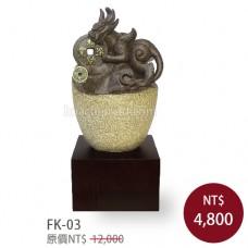 FK-03 招財貔貅