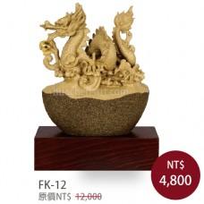 FK-12金龍聚寶 祥龍獻瑞