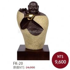 FK-20財神爺彌勒佛