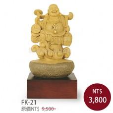 FK-21財神爺彌勒佛