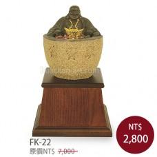 FK-22財神爺彌勒佛聚寶盆