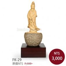 FK-29 觀音