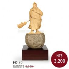 FK-30武財神 關公 恩主公 關聖帝君