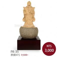 FK-35 元寶如意財神